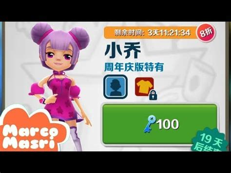 Subway Surfers Anime Character - LITTLE QI | Chinese