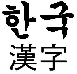 Learning Hanja Through Pictures | Amongst Other Things - A